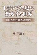 トランプ登場で激変する世界 自立した日本外交と安全保障戦略