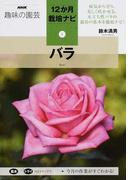 バラ (NHK趣味の園芸 12か月栽培ナビ)
