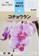 コチョウラン (NHK趣味の園芸 12か月栽培ナビ)