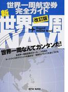 新・世界一周NAVI 世界一周航空券完全ガイド 改訂版