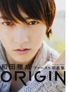 ORIGIN 和田雅成ファースト写真集