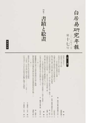 白居易研究年報 第17号 特集・書蹟と絵畫
