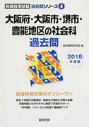 大阪府・大阪市・堺市・豊能地区の社会科過去問 2018年度版