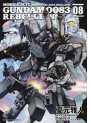 機動戦士ガンダム0083 REBELLION 08 (角川コミックス・エース)(角川コミックス・エース)