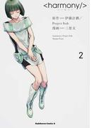 ハーモニー 2 (角川コミックス・エース)(角川コミックス・エース)