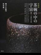 愛蔵版 茶碗の中の宇宙 樂家一子相伝の芸術