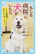 もしも病院に犬がいたら こども病院ではたらく犬、ベイリー (講談社青い鳥文庫)(講談社青い鳥文庫 )