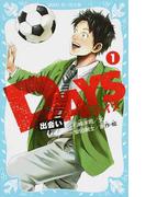 DAYS 1 出会い (講談社青い鳥文庫)(講談社青い鳥文庫 )