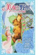 美女と野獣 七つの美しいお姫さま物語 (講談社青い鳥文庫)(講談社青い鳥文庫 )
