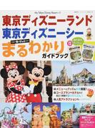 東京ディズニーランド東京ディズニーシーまるわかりガイドブック