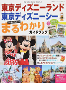 東京ディズニーランド東京ディズニーシーまるわかりガイドブック (My Tokyo Disney Resort)(My Tokyo Disney Resort)