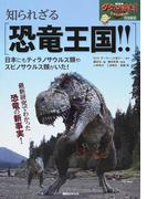 知られざる恐竜王国!! 日本にもティラノサウルス類やスピノサウルス類がいた!