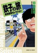 鉄子の旅 菊池直恵セレクション (サンデーGXコミックス)(サンデーGXコミックス)
