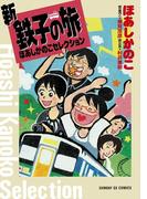 新鉄子の旅ほあしかのこセレクション (サンデーGXコミックス)(サンデーGXコミックス)