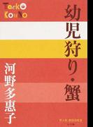 幼児狩り・蟹 (P+D BOOKS)