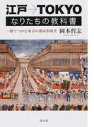 江戸→TOKYOなりたちの教科書 一冊でつかむ東京の都市形成史