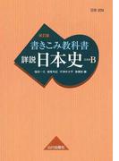 書きこみ教科書詳説日本史 日本史B 改訂版