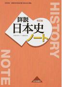 詳説日本史ノート 改訂版