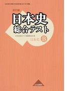 日本史総合テスト 日本史B 改訂版