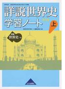 詳説世界史学習ノート 世界史B 改訂版 上