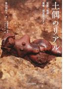 土偶のリアル 発見・発掘から蒐集・国宝誕生まで