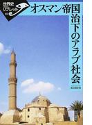 オスマン帝国治下のアラブ社会