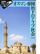 オスマン帝国治下のアラブ社会 (世界史リブレット)