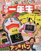 小学一年生 2017年 03月号 [雑誌]