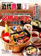 近代食堂 2017年 02月号 [雑誌]
