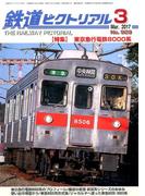 鉄道ピクトリアル 2017年 03月号 [雑誌]