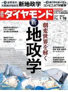 週刊 ダイヤモンド 2017年 1/28号 [雑誌]