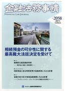 金融法務事情 2017年 1/25号 [雑誌]