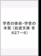 学者の使命・学者の本質 (岩波文庫 青 627-6)