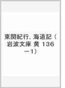 東関紀行,海道記