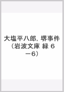 大塩平八郎,堺事件