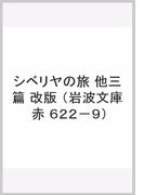 シベリヤの旅 他三篇 改版 (岩波文庫 赤 622-9)