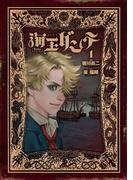 海王ダンテ(ゲッサン少年サンデーコミックスSP) 2巻セット(ゲッサン少年サンデーコミックス)