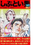 リストラ聖戦 しぶとい男 Vol.3(SMART COMICS)