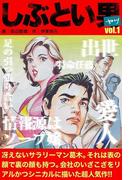 リストラ聖戦 しぶとい男 Vol.1(SMART COMICS)