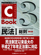 C-Book民法I(総則)<第5版>