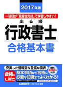 2017年版出る順行政書士 合格基本書