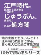 【期間限定価格】江戸時代の風習から読み取る『毎日をじゅうぶんに生きる』ための処方箋。