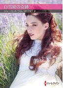 白雪姫の奇跡(ハーレクインSP文庫)