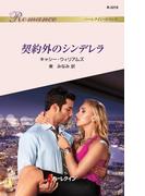 契約外のシンデレラ(ハーレクイン・ロマンス)