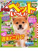 まっぷる 京阪神・名古屋発 お散歩もお泊まりも ペットといっしょ!'17(まっぷる)
