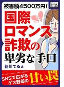 被害額4500万円! 国際ロマンス詐欺の卑劣な手口(impress QuickBooks)