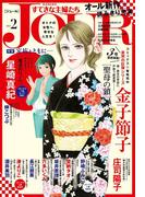 JOURすてきな主婦たち 2017年2月号(ジュールコミックス)