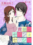 背徳のセブン☆セクシー(11)