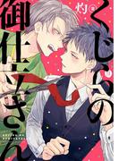 くじらの御仕立さん(1)(gateauコミックス)
