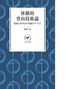 【期間限定価格】ヤマケイ新書 体験的登山技術論